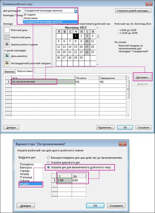 Змінення робочого часу в календарі програми Project2013