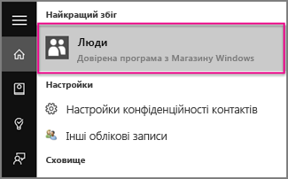 Тип людей в ОС Windows 10