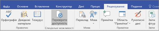 """Кнопка """"Перевірити доступність"""" у Visio"""