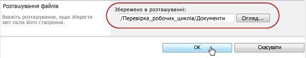 натискання кнопки ''ok'' в місці для збереження файлу