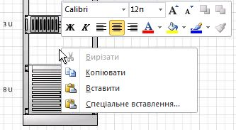 вставлення скопійованої фігури в місце розташування вказівника за допомогою правої кнопки миші