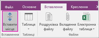 """Знімок екрана: кнопка """"Вставити пробіл"""" у програмі OneNote2016."""