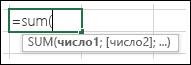 Функція SUM