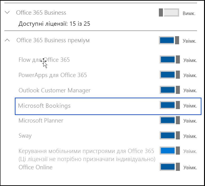 Знімок екрана: параметр Microsoft Bookings, який слід вимкнути в ліцензіях на продукти користувача