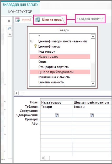 подання конструктора запитів із виділеною вкладкою запиту