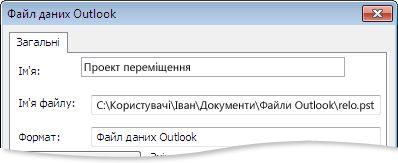 Діалогове вікно «Файл даних Outlook»