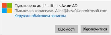 """Натисніть кнопку """"Відомості"""" або торкніться її в діалоговому вікні """"Підключено до AzureAD""""."""
