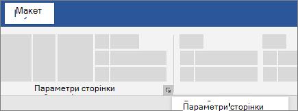 параметри сторінки.