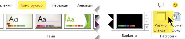 Кнопку розмір слайда знаходиться в нижньому правому кінці на вкладці Конструктор стрічки панелі інструментів