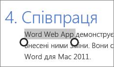 Виділення тексту в сенсорному режимі у веб-програмах Office Online
