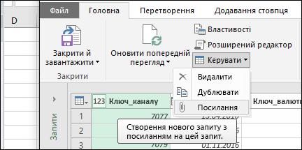 Power Query: меню керування запитами в редакторі запитів