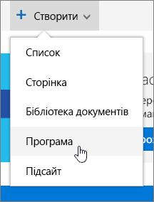 """Меню додавання на сторінці вмісту сайту з виділеним пунктом """"Програма"""""""