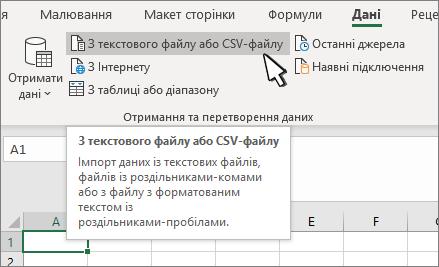 """Виділення тексту або CSV на вкладці """"дані"""""""