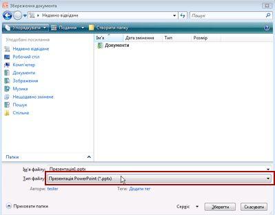 Збереження файлу в PowerPoint2010