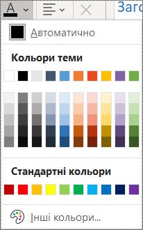 """Знімок екрана: параметр """"Колір шрифту"""" в меню """"Основне"""""""