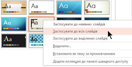 Застосувати до всіх слайдів
