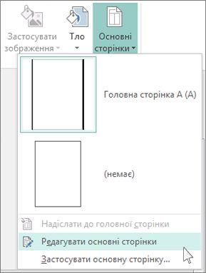 """Знімок екрана: параметр """"Редагувати основні сторінки"""" в розкривному списку в програмі Publisher"""