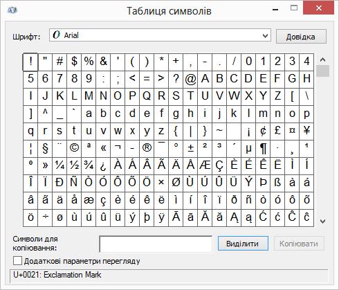"""Програма """"Таблиця символів"""" у Windows"""