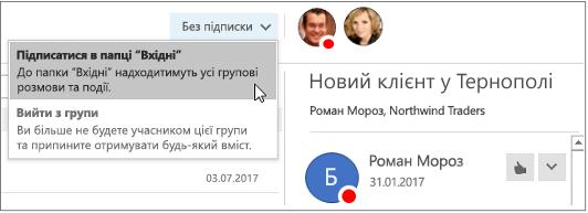Скасування підписки кнопки у верхньому колонтитулі групи в програмі Outlook 2016