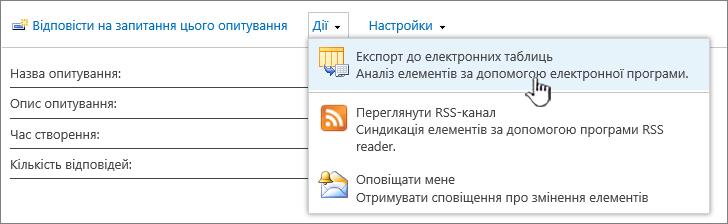 Виділена кнопка експорту опитування до електронної таблиці