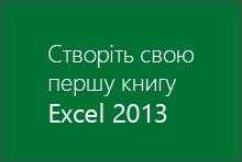 Створення першої книги в програмі Excel 2013