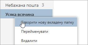 """Знімок екрана: контекстне меню """"Папки"""" з вибраною командою """"Створити нову вкладену папку"""""""