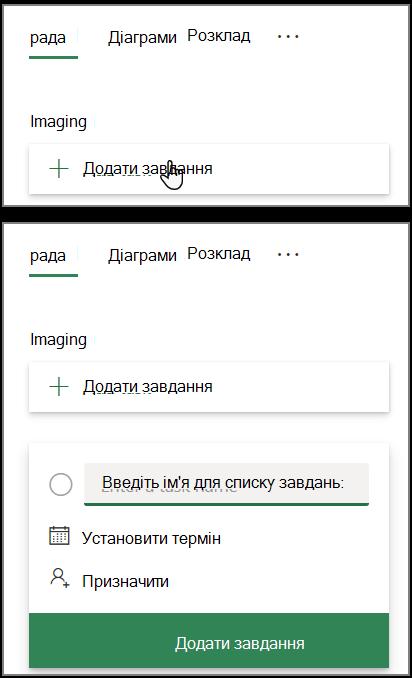 """Знімок екрана: поле """"Додати завдання"""" в Planner"""