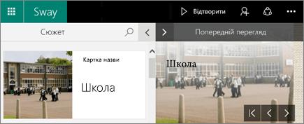 """Знімок екрана: області """"Сюжет"""" і """"Попередній перегляд""""."""