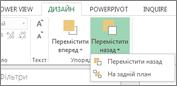 Упорядкування графічних відображень даних у надбудові Power View