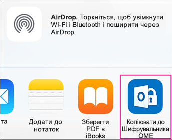 Шифрувальник OME з Gmail (3)