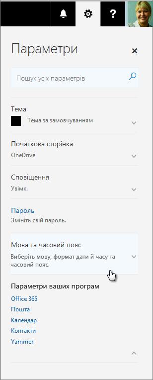 """Область """"Настройки"""" в Office365."""