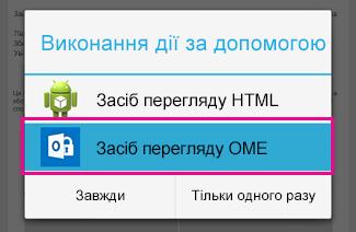 Торкніться засобу перегляду OME, щоб переглянути зашифроване повідомлення.