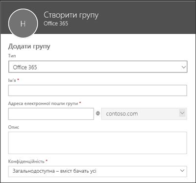 Створення групи Office365, списку розсилки або групи безпеки