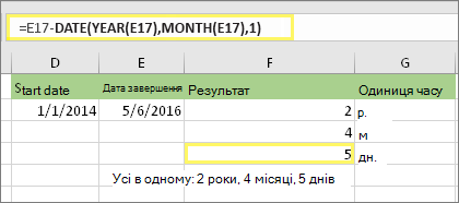"=DATEDIF(D17;E17;""md"") і результат: 5"
