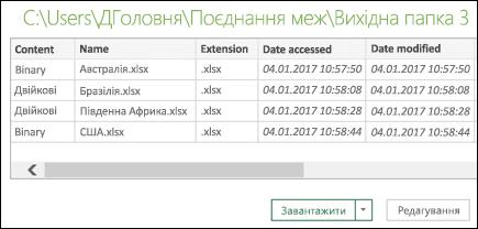 """Діалогове вікно """"Об'єднати двійкові дані"""" з файлами для об'єднання"""