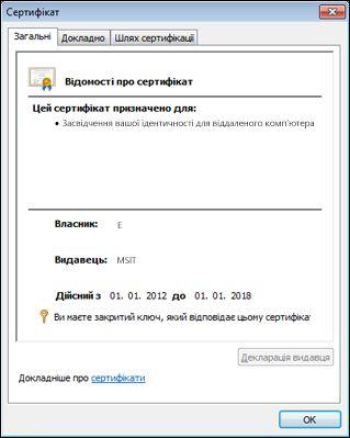 """Діалогове вікно """"Сертифікат"""""""