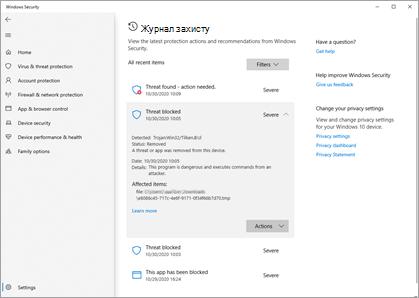 """Область """"журнал захисту"""" у безпеці Windows із кількома прикладами інцидентів."""