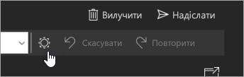 """Знімок екрана: кнопка """"Увімкнути світло"""""""