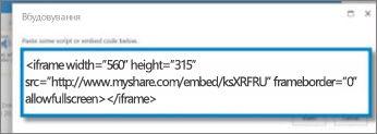 Знімок екрана з кодом вбудовування iframe для відео, скопійований із веб-сайту для обміну відео. Код вбудовування вигаданий