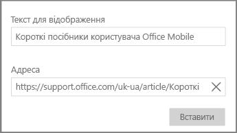 Знімок екрана: діалогове вікно для додавання посилання з гіпертекстом у програмі OneNote для Windows10.