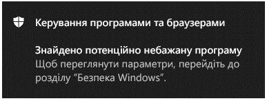 Повідомлення про те, що програма & керування браузером повідомляє клієнту про те, що потенційно небажані програми знайдено.