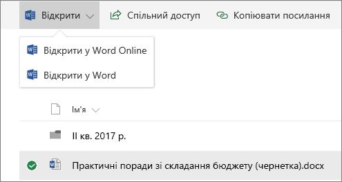 Відкриття бібліотеки документів у службі SharePoint Online