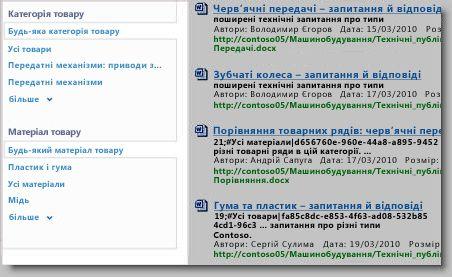на панелі уточнення відображаються метадані, які можна використовувати для фільтрування результатів пошуку.