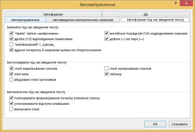 Настроювання та вимкнення Автоформат під час введення тексту ... 440033f55ce71