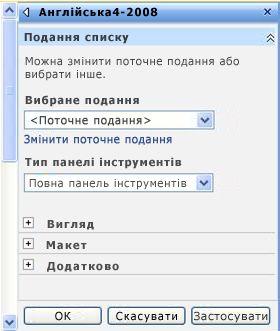 область знарядь веб-частини, в якій можна настроїти властивості веб-частини.