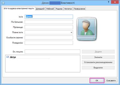 """Натисніть кнопку """"OK"""" для кожного контакту, який потрібно імпортувати до файлу CSV."""