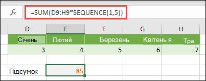 Використання констант-масивів у формулах. У цьому прикладі використано формулу =SUM(D9:H(*SEQUENCE(1,5))