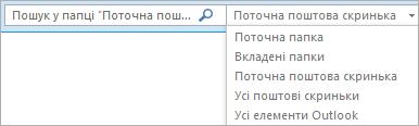 """У програмі Outlook скористайтеся полем пошуку чи виберіть список поштових скриньок або папку, щоб знайти групу """"Область""""."""