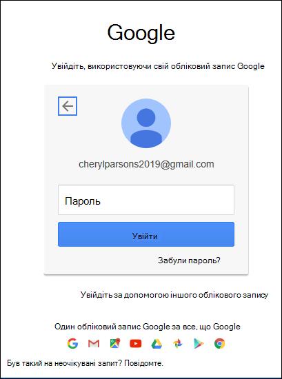Увійдіть у свій пароль Gmail.