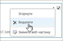 """Список параметрів веб-частини програми з виділеним пунктом """"Видалити"""""""